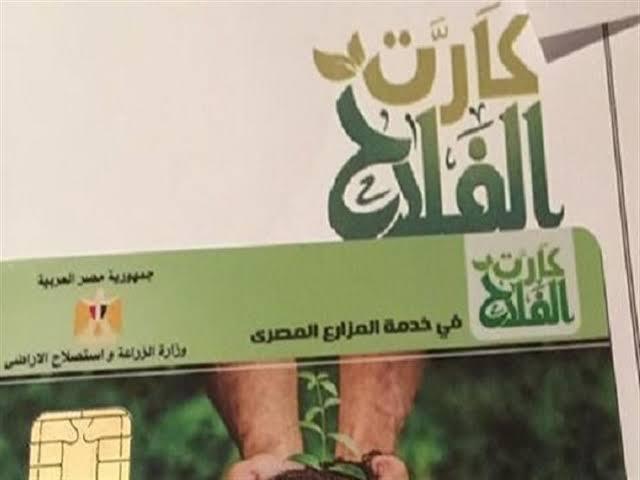 وزير الزراعة: تطبيق كارت الفلاح في معظم محافظات الجمهورية وتعميمه بحلول 15مارس المقبل