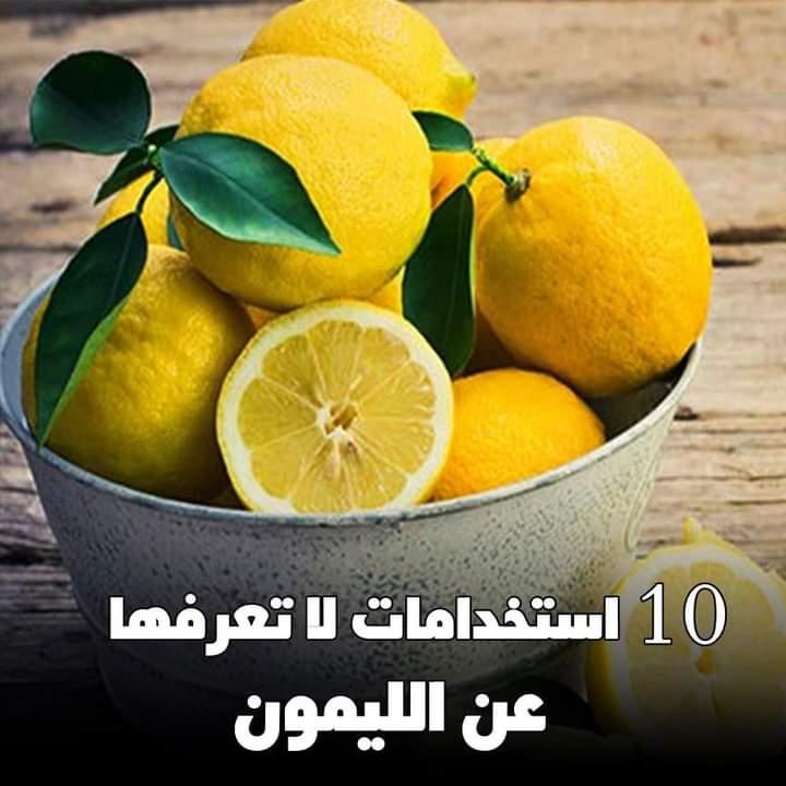 طرق مبتكرة لاستخدام الليمون